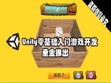 Unity零基礎游戲入門開發