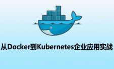 从Docker到Kubernetes企业应用实战