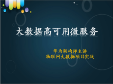 物联网大数据应用开发的项目三:高可靠存储微服务(共5讲)