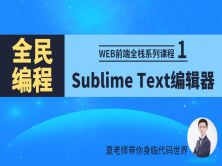 【全民编程】WEB前端全栈系列课程之Sublime Text编辑器