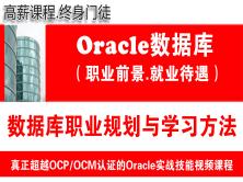 Oracle与MySQL数据库高级工程师(终身门徒)_学习指南_职业规划_就业待遇