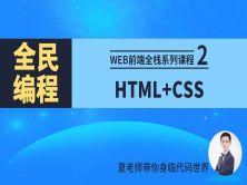 【全民编程】WEB前端全栈系列课程之HTML+CSS
