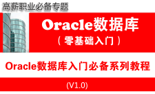 Oracle数据库入门必备系列教程(从零开始)视频专题