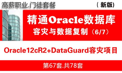 生产环境Oracle12cR2+DataGuard容灾安装与维护_Oracle数据库容灾与复制06