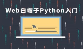 Web白帽子Python入门