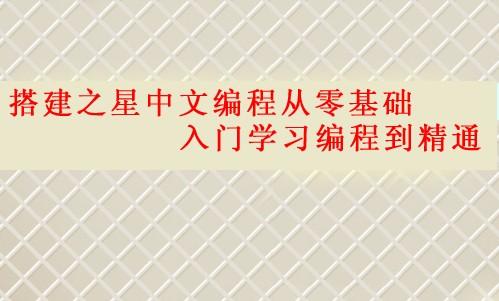 搭建之星中文编程