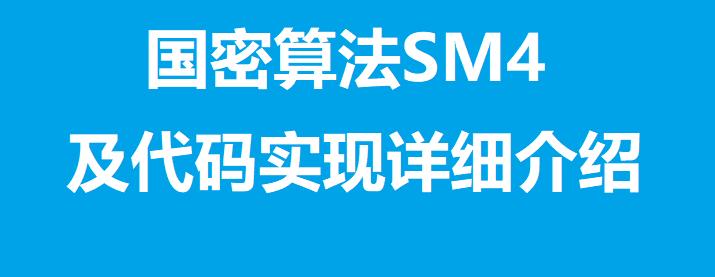 国密算法sm4及代码实现详细介绍