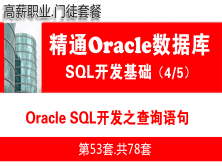 Oracle SQL开发之查询语句_Oracle数据库SQL语言开发与应用实战04