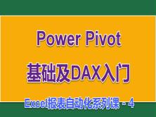 Excel Power Pivot基础及DAX入门