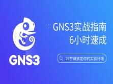 《GNS3实战6小时速成》25节课搞定你的实验环境,2019 V2**版