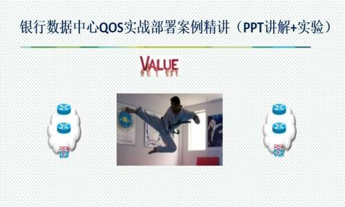 银行数据中心QOS实战部署案例精讲(PPT讲解+实验)