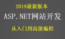 ASP.NET从入门到高级-面向就业系列课程