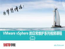 VMware vSphere 的日常维护系列视频课程(二)