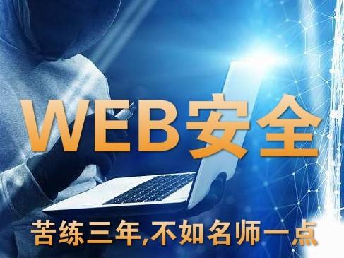 實戰Web安全測試全套視頻專題