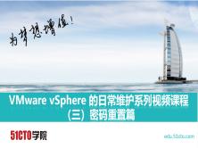 VMware vSphere 的日常维护系列视频课程(三)密码重置篇