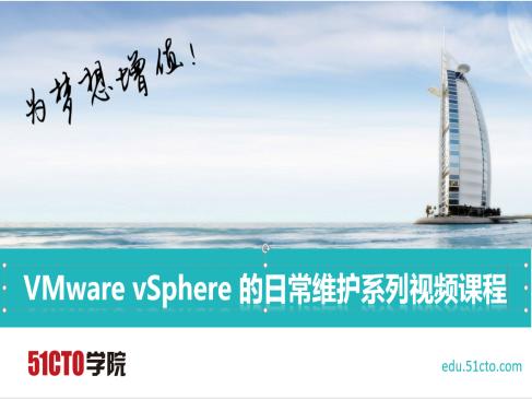 VMware vSphere 的日常维护系列视频课程