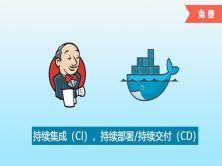 Jenkins与Docker的自动化CI/CD实战(旧版)