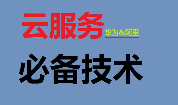 云服务(华为云&阿里云&Docker)