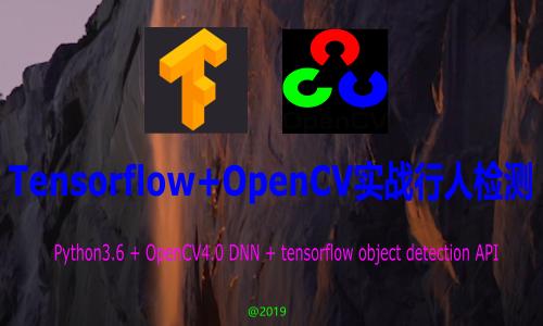 Tensorflow+OpenCV实战行人检测