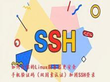如何让你的Linux服务器更安全手机验证码(双因素认证)加固SSH登录