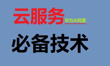 云服務(華為云&阿里云&Docker)