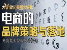 【吴刚大讲堂】电商的品牌策略与落地