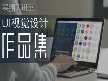 【吴刚大讲堂】UI学生作品集宣传片