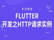 Flutter开发之Http请求实例