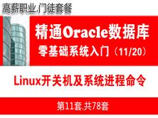 Linux开关机及系统进程命令_Oracle数据库入门必备视频课程11