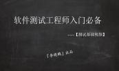 """""""李晓鹏带你学软件测试""""系列精品课程套餐"""