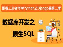 跟着王进老师学Python之Django篇第二季:数据库开发之原生SQL语句