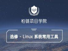 Linux平台常用工具