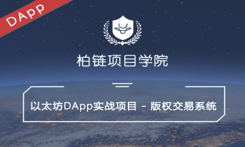 以太坊DApp开发之版权交易系统