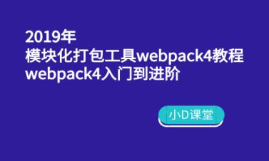 2019年模块化打包工具webpack4教程 : webpack4入门到进阶