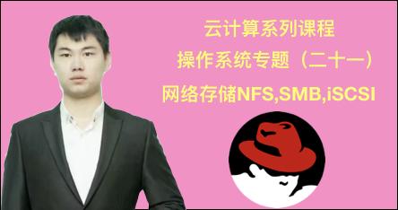 【微职位】Linux的网络存储NFS,SMB,iSCSI详解