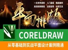 【跟一夫学设计】0基础学全套coreldraw x7轻松学习CDR基础加平面设计案例学习视频教程