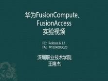华为FusionCompute、FusionAccess实验视频