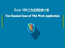 Excel VBA工作应用经典十例