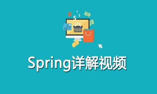 Spring视频详解