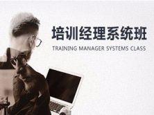 培训经理系统班
