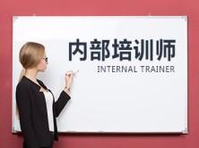 资深内部培训师培训课程
