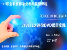 1+1系列Java实训视频教程--JavaSE之迷你DVD项目实践