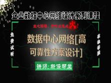 2019高级网络工程师系列6之企业数据中心网络设计实战课程-高可用性方案[网络工程师]