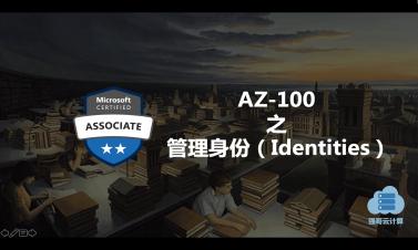 Azure管理員認證考試AZ-103 之 管理身份