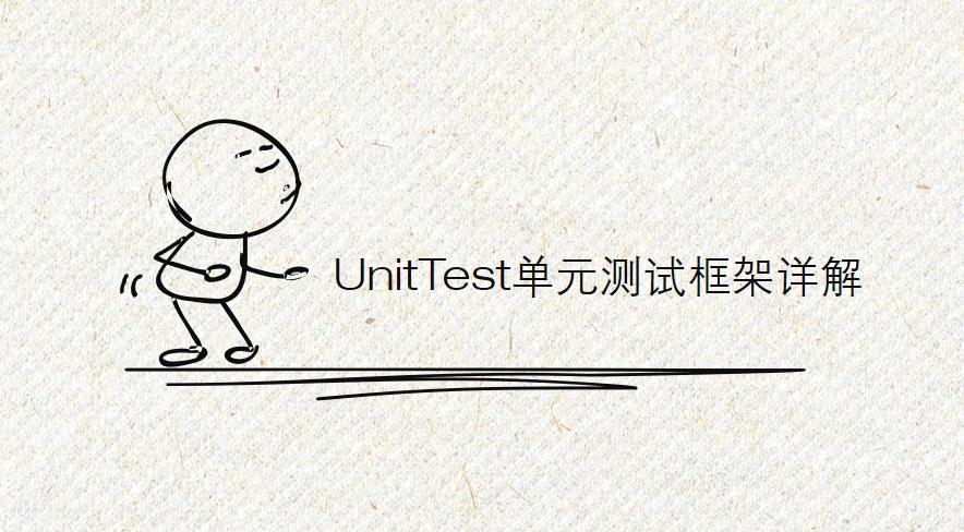 Python中UnitTest测试框架详解