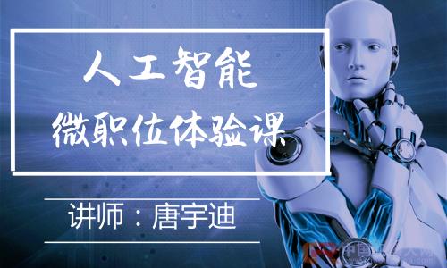 人工智能基础入门