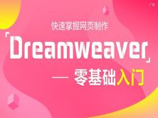 Dreamweaver零基礎從入門到精通,快速掌握網頁制作【視頻課程】