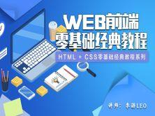 HTML + CSS零基礎經典教程系列