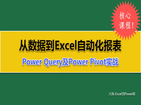 Power Query及Power Pivot从入门到实战