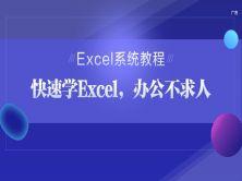 快速学Excel,办公不求人